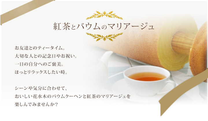 紅茶とバウムのマリアージュ