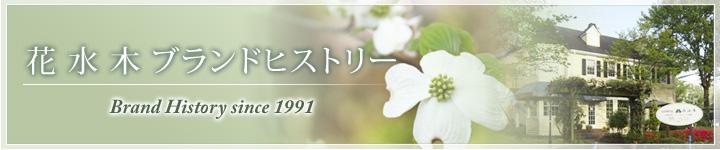 花水木ブランヒストリー