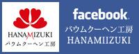 バウムクーヘン工房facebook