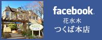 つくば本店facebook