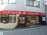 バウムクーヘン工房HANAMIZUKI