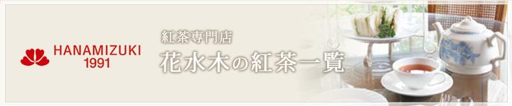 紅茶専門店花水木の商品一覧