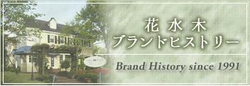 花水木ブランドヒストリー