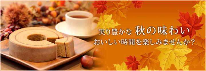 トップ画像秋