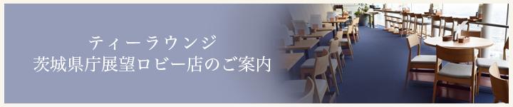 """""""茨城県庁展望ロビー店"""""""