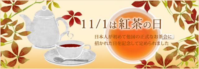 トップ画像紅茶の日