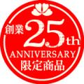 25周年記念シール
